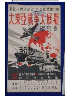 "1940's Japanese Postcards ""Pacific War Exposition ""  / vintage antique old card japan military  - Japan War Art"