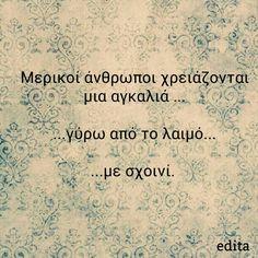 Αγκαλιά κανεις!!???    #edita Greek Memes, Greek Quotes, Bright Side Of Life, Let's Have Fun, Clever Quotes, Stupid Funny Memes, Photo Quotes, In Writing, Just For Laughs