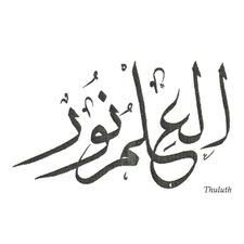 knowledge is a power light your path - arabic says
