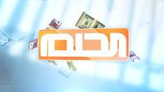 الاشتراك في مسابقة الحلم MBC 2021 مصطفى الاغا Egypt News, Flip Clock, Entertainment, Entertaining