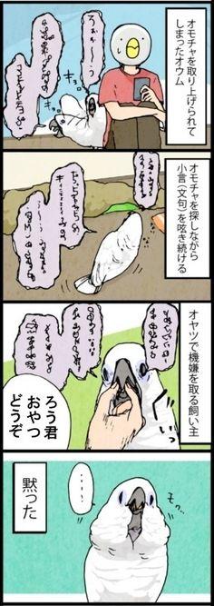 漫画「いたずらオウムの生活雑記」 (106) オウムの小言 | ライフスタイル | マイナビニュース