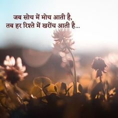 Life Quote in Hindi Brainy Quotes, Hindi Quotes On Life, Motivational Quotes, Life Quotes, Inspirational Quotes, Suvichar In Hindi, Poems, New Thought, Inspiring Quotes About Life
