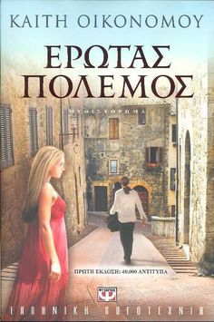 Books To Read, My Books, My World, Book Lovers, Greek, Drama, Romance, Reading, Movie Posters