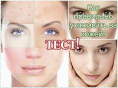 Правильно ли вы ухаживаете за своей кожей? Пройдите Тест!