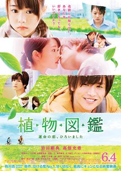 "[Trailer] http://shokubutsu.jp/trailer.html Mitsuki Takahata x Takanori Iwata, J LA movie of novel ""Shokubutsu Zukan (eng. title: Evergreen Love). Release: Jun/04/2016 [Plot] http://asianwiki.com/Evergreen_Love"