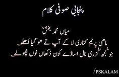 Iqbal Poetry, Sufi Poetry, My Poetry, Urdu Quotes, Poetry Quotes, Qoutes, Punjabi Poems, Sufi Saints, Urdu Poetry Romantic