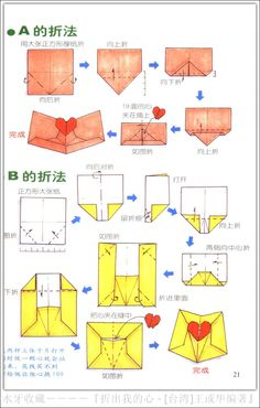 6 different heart-shaped origami Daquan graphic Tutorial (2)