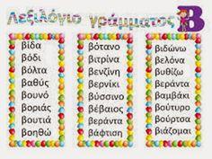 sofiaadamoubooks: ΓΡΑΜΜΑ Β