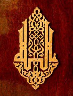 Arabic calligraphy Islamic Decor, Islamic Wall Art, Arabic Calligraphy Art, Arabic Art, Arabic Design, Door Stickers, Turkish Art, Stencil Art, Vector Art