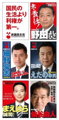 """シュールだけど、よくできているこの選挙ポスター""""国民の生活より利権が第一"""" - KandaNewsNetwork"""