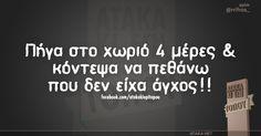 Ισχυει... Word 2, Totally Me, Greek Quotes, True Words, Just For Laughs, Like You, Funny Quotes, Funny Pictures, Jokes