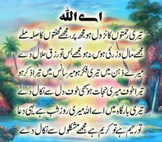 Iqbal Poetry, Urdu Poetry, Religious Quotes, Islamic Quotes, Morning Dua, Best Quotes, Life Quotes, I Need U, Islamic Dua