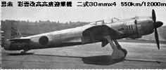 """Nakajima C6N """"Saiun mod"""""""