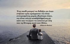 a kid knows better Philosophy Quotes, Greek Words, Advice Quotes, Greek Quotes, Timeline Photos, Family Kids, Kids And Parenting, Type 1, Health Tips