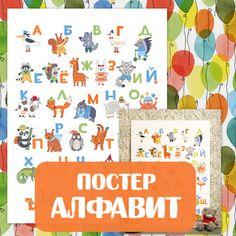 Русский Алфавит. Очень добрый алфавит. Файл для печати в большом размере 50см*67см. Это постер станет украшением вашей детской!