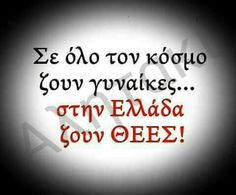 Qoutes, Funny Quotes, Clever Quotes, Meaningful Life, Greek Quotes, True Words, Lol, Greeks, Sayings