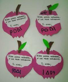 1ο Νηπιαγωγείο Ηρακλείου Αττικής: Φρούτα Φθινοπώρου - χειροτεχνίες