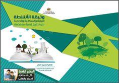 وثيقة الانشطة البيئية والسكانية والصحية pdf من مكتب المستشار مباشر