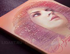 Портрет из слов PREMIUM на заказ • Оригинальный подарок • Сроки создания макета 2 дня • Печать на холсте • Доставка по России. Источник: http://www.lidart.ru/#!portret-iz-slov/c1jmb