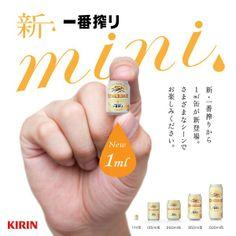 エイプリルフールネタ「キリン 一番搾り mini」