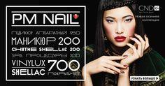PM Nails #pmnails @paulmitchellpro http://paulmitchellpro.ru