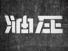 moji:     036. 油圧   via kan126 typography