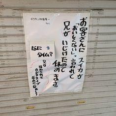 いいね!36件、コメント3件 ― @sekinedesuのInstagramアカウント: 「福岡西新商店街にて。とある八百屋さんの休業理由。まあ冗談ということなんでしょうが。」