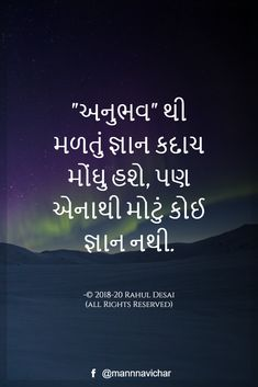 Thoughts In Hindi, Daily Thoughts, Attitude Quotes For Girls, Girl Quotes, Experience Quotes, True Feelings Quotes, Gujarati Quotes, Good Morning Messages, Daily Quotes