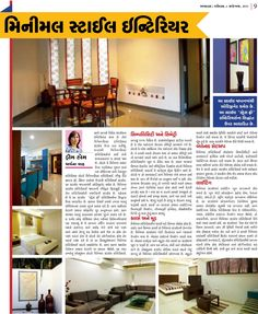 A column by Archana shah (Subject - Minimal style Interiors ) http://epaper.navgujaratsamay.com/…/9-11@9-05@09@2015-1001.…