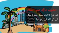 Hazrat Dawood A.S ki qoum Ka Waqia Islami Waqiat True Islami Stories Islam In Urdu Latest Android Games, Car Game, Game 2018, Zombie 2, Action Game, Top Car, Islamic Videos, Shooting Games, Best Games