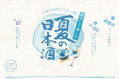 夏の日本酒                                                                                                                                                                                 もっと見る Japan Design, Ad Design, Layout Design, Logo Design, Fathers Day Poster, Logos Retro, Japanese Graphic Design, Poster Layout, Beautiful Posters