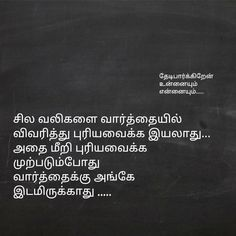 Tamil Motivational Quotes, Tamil Love Quotes, Sad Love Quotes, Sweet Quotes, True Quotes, Inspirational Quotes, Qoutes, General Quotes, Unique Quotes