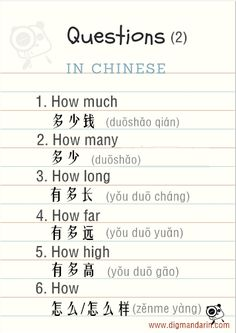 6 HOW in Chinese
