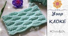 ♥ Рельефный волнистый узор крючком • Эффект клоке • Crochet Textured Wave Stitch • ellej.org | Crochet.eu Crochet Stitches, Crochet Patterns, Crochet Tablecloth, Wave Pattern, Crochet Videos, Knitting, Blanket, Tutorials, Tejidos