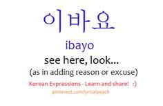 ❋Learn Korean - 이바요  ibayo -  see here, look (pinterest.com/lyricalpeach)