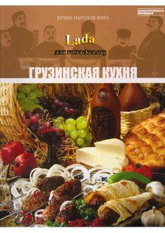 Грузинская кухня by LavenderSky - issuu