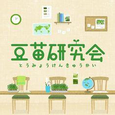 豆苗の底知れぬ魅力を日々探求するため、豆苗研究会は「三度の飯(メシ)は豆苗(とうみょう)!」を実践する村上農園の豆苗好きな社員が集い、情報を発信する活動を行っています。
