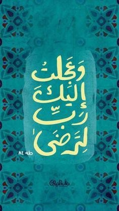 Quran Wallpaper, Islamic Quotes Wallpaper, Quran Arabic, Islam Quran, Quran Quotes Inspirational, Arabic Love Quotes, Muslim Quotes, Religious Quotes, Islamic Qoutes