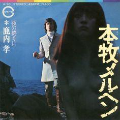 本牧メルヘン – 鹿内孝 Vinyl Cover, Cover Art, Spit Take, Music Albums, Pop Fashion, Album Covers, Hilarious, Typography, Japanese