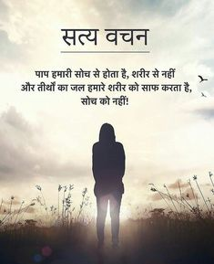 ==> Find the link in description. Rumi Love Quotes, Inspirational Quotes In Hindi, Shyari Quotes, Motivational Picture Quotes, Wisdom Quotes, Motivational Status, Story Quotes, Good Night Hindi Quotes, Good Thoughts Quotes