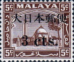 Japanese Occupation of Malaya SG J 293 Fine Mint SG J 293 Scott N33 Other Stamps for Collectors Here