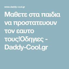 Μαθετε στα παιδια να προστατευουν τον εαυτο τους!Οδηγιες - Daddy-Cool.gr Behavior Cards, 4 Kids, Children, Pedi, Kids And Parenting, Daddy, Tips, Blog, Babies