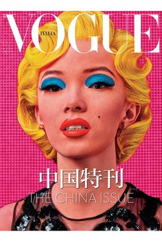 Xiao Wen Ju by Steven Klein for Vogue China June 2015 Cover