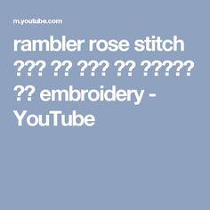 rambler rose stitch 램블러 로즈 스티치 장미 프랑스자수 기법 embroidery - YouTube