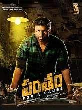 Pantham Telugu Movies Download Full Movies Download Movies