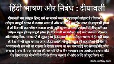 हिंदी भाषण और निबंध : दीपावली Hindi Words, Diwali Festival