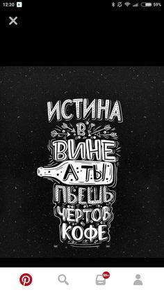 Истина не нужна,если кофе любимый... Chalk Lettering, Lettering Design, Calligraphy Text, In Vino Veritas, Text Effects, Chalkboard Art, Motivation, Word Art, Quotations