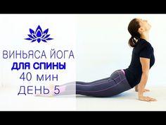 Йога для спины укрепление, вытяжение, гибкость | День 5 | chilelavida - YouTube