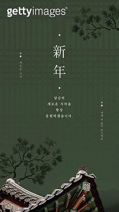 새해 (홀리데이), 백그라운드, 설 (명절), 연하장 (축하카드), 한옥 이미지 (jv11330643) - 게티이미지뱅크 Korean Design, Chinese Design, Chinese Background, Draw Logo, Coffee Shop Interior Design, Restaurant Menu Design, App Design Inspiration, Medical Design, Mid Autumn Festival