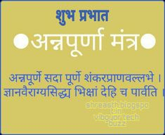 Saraswati Goddess, Durga Maa, Vedic Mantras, Hindu Mantras, Jay Mataji, Sanskrit Language, Bhakti Song, Shiva Linga, Hindu Rituals